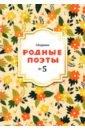 Родные поэты №5 2020, Гумилев Николай Степанович,Некрасов Николай Алексеевич,Фет Афанасий Афанасьевич