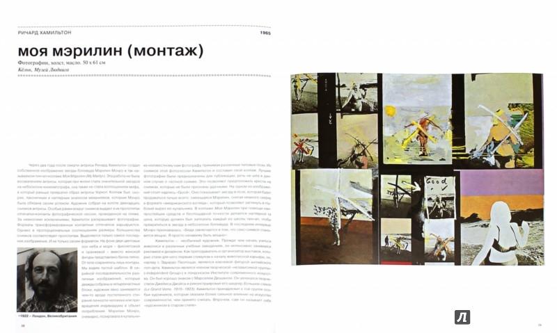 Иллюстрация 1 из 21 для Поп-Арт - Клаус Хоннеф | Лабиринт - книги. Источник: Лабиринт