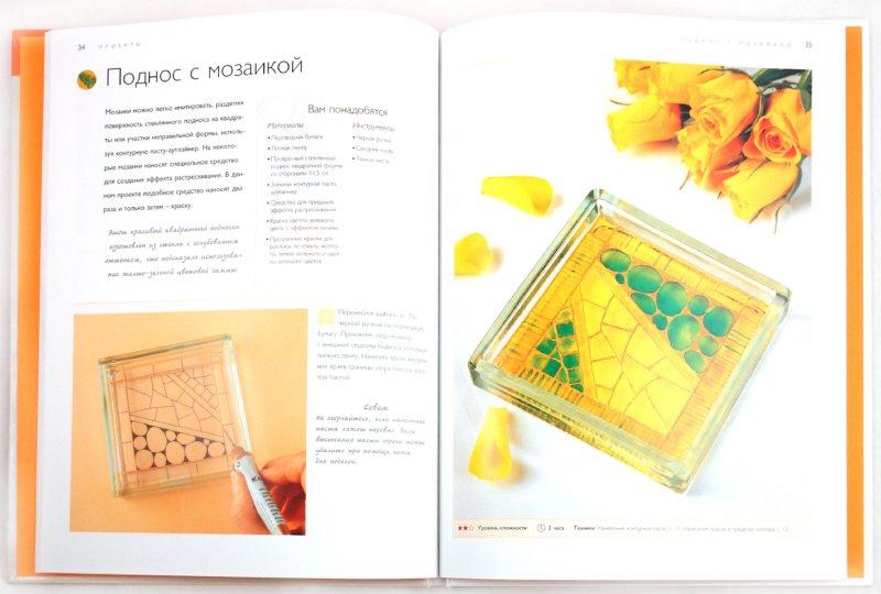 Иллюстрация 1 из 10 для Роспись по стеклу. Современный дизайн - Черил Оуэн | Лабиринт - книги. Источник: Лабиринт