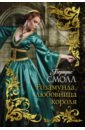 Обложка Розамунда, любовница короля