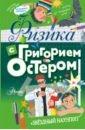 Обложка Физика с Григорием Остером
