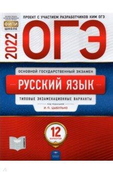 ОГЭ 2022. Русский язык. Типовые экзаменационные варианты. 12 вариантов