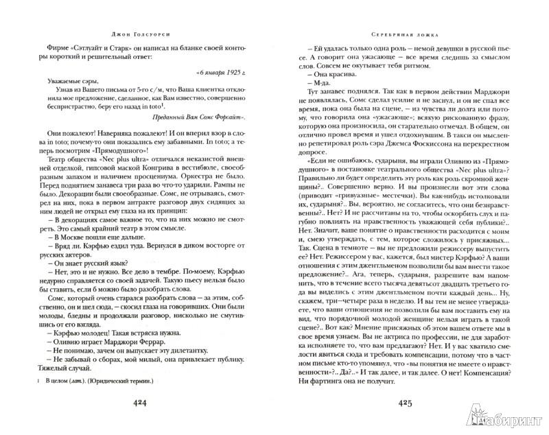 Иллюстрация 1 из 18 для Сага о Форсайтах. Том II - Джон Голсуорси   Лабиринт - книги. Источник: Лабиринт