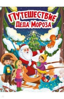 Купить Путешествие Деда Мороза, Проф-Пресс, Стихи и загадки для малышей