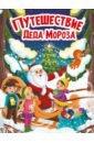 Обложка Путешествие Деда Мороза