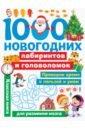 Обложка 1000 новогодних лабиринтов и головоломок
