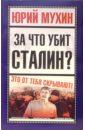 Мухин Юрий Игнатьевич За что убит Сталин?