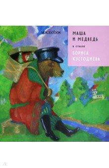 Купить Маша и Медведь в стиле Б.Кустодиева, VoiceBook, Русские народные сказки