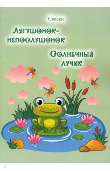 Купить Лягушонок-непослушонок. Солнечный лучик. Сказки, Спутник+, Сказки отечественных писателей