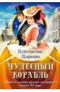 Обложка Чудесный корабль. Повесть о жизни русских эзотериков начала XX века
