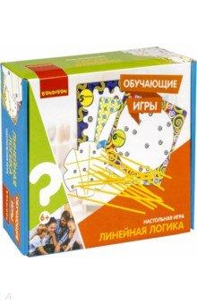 Купить Игра настольн.обучающая «Линейная логика», ВВ5053, Bondibon, Обучающие игры