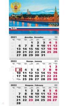 2022г.Календарь трехблоч.Гос.симв.1,ККТ2205