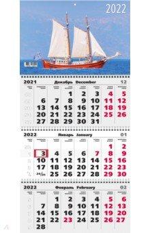 2022г.Календарь трехблоч.Морские пейзажи 2,ККТ2243