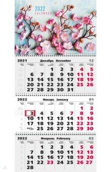 2022г.Календарь трехблоч.Цветы 1,ККТ2232