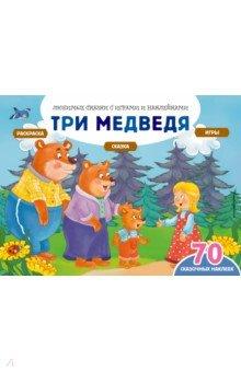 Три медведя + 70 наклеек. Сказки, раскраски и игры