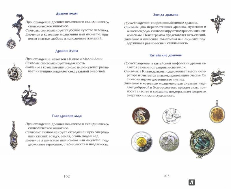 Иллюстрация 1 из 9 для Талисманы и амулеты - Маркус Ширнер   Лабиринт - книги. Источник: Лабиринт