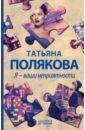Я— ваши неприятности, Полякова Татьяна Викторовна