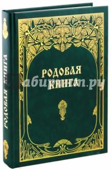 Родовая книга. Мегре Владимир Николаевич