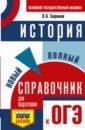 История. Новый полный справочник для подготовки к ОГЭ, Баранов Петр Анатольевич