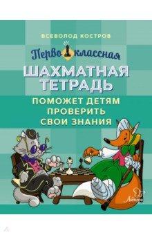 Купить Первоклассная шахматная тетрадь поможет детям проверить свои знания, Литера, Шахматная школа для детей