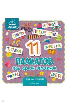 Купить Умные плакаты. Для малышей 0-3 лет, Эксмодетство, Знакомство с миром вокруг нас