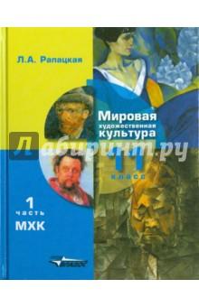 Мировая художественная культура. 11 класс. Учебник. В 2-х частях. Часть 1. ФГОС