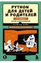 Обложка Python для детей и родителей. 2-е издание