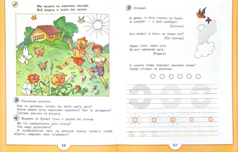 Иллюстрация 1 из 16 для От слова к букве. Пособие для детей 5-7 лет. В 2-х частях. Часть 1 - Нина Федосова | Лабиринт - книги. Источник: Лабиринт