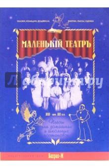 Маленький театръ ХIХ- начала ХХ вв. Пьесы для домашних и школьных постановок