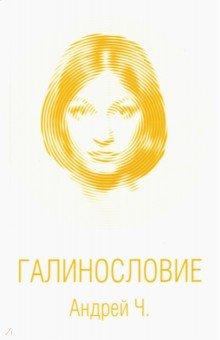 Отзывы к книге «Галинословие» Чернышков (Андрей Ч.) Андрей Вячеславович