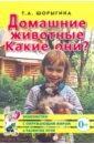 Домашние животные. Какие они? Книга для воспитателей, гувернеров и родителей