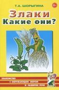 Злаки. Какие они? Книга для воспитателей, гувернеров и родителей