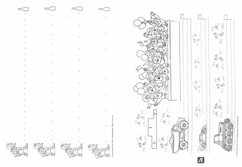 Иллюстрация 1 из 16 для Рисующий гномик. Альбом 1 по формированию графич. навыков и умений у детей мл. дошк. возр. с ЗПР - Марина Касицына | Лабиринт - книги. Источник: Лабиринт