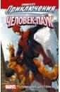 Обложка Человек-Паук. Зловещая Шестёрка