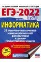 ЕГЭ 2022. Информатика. 20 тренировочных вариантов экзаменационных работ для подготовки к ЕГЭ