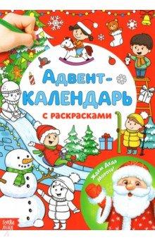Адвент-календарь с раскрасками Ждём Деда Мороза