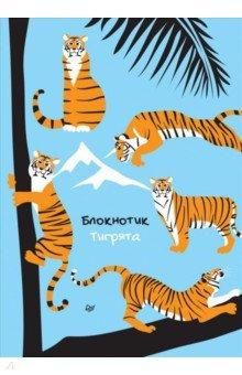 Блокнотик. Тигрята, 32 листа, клетка
