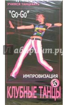 """Клубные танцы: Импровизация. """"Go-Go"""" (DVD)"""