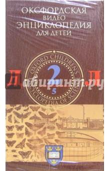 Оксфордская видеоэнциклопедия для детей. Часть 2 (VHS).