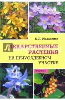 Лекарственные растения на приусадебном участке: Учебное пособие
