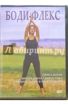 Боди-флекс (DVD)