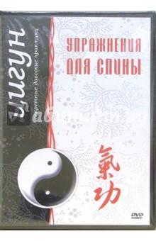 Цигун. Упражнения для спины (DVD) йогические практики упражнения для позвоночника сахарова т а