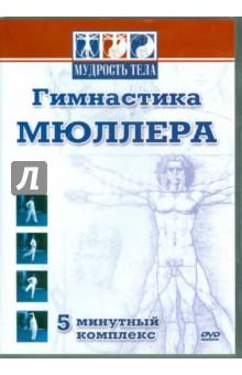 Гимнастика Мюллера (DVD)