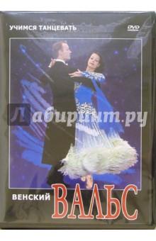 Венский вальс (DVD). Хвалынский Григорий