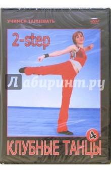 Клубные танцы. 2-step (DVD) блокада 2 dvd