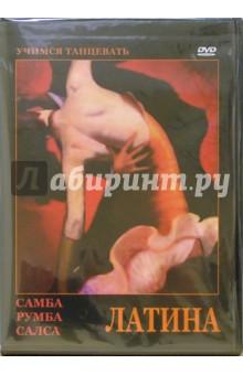 Латина (DVD) классический танец для начинающих dvd