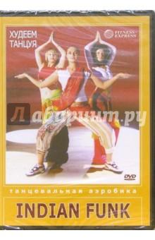 Худеем танцуя: Indian Funk (DVD) потанцуем самая приятная танцевальная аэробика