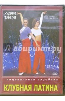 Худеем танцуя. Танцевальная аэробика. Клубная Латина (DVD)