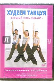 Худеем танцуя: Клубный стиль Хип-Хоп