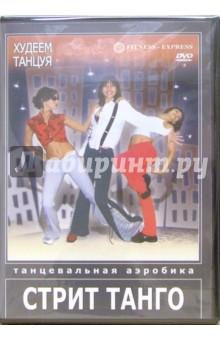 Худеем танцуя. Стрит Танго (DVD) холодное танго dvd
